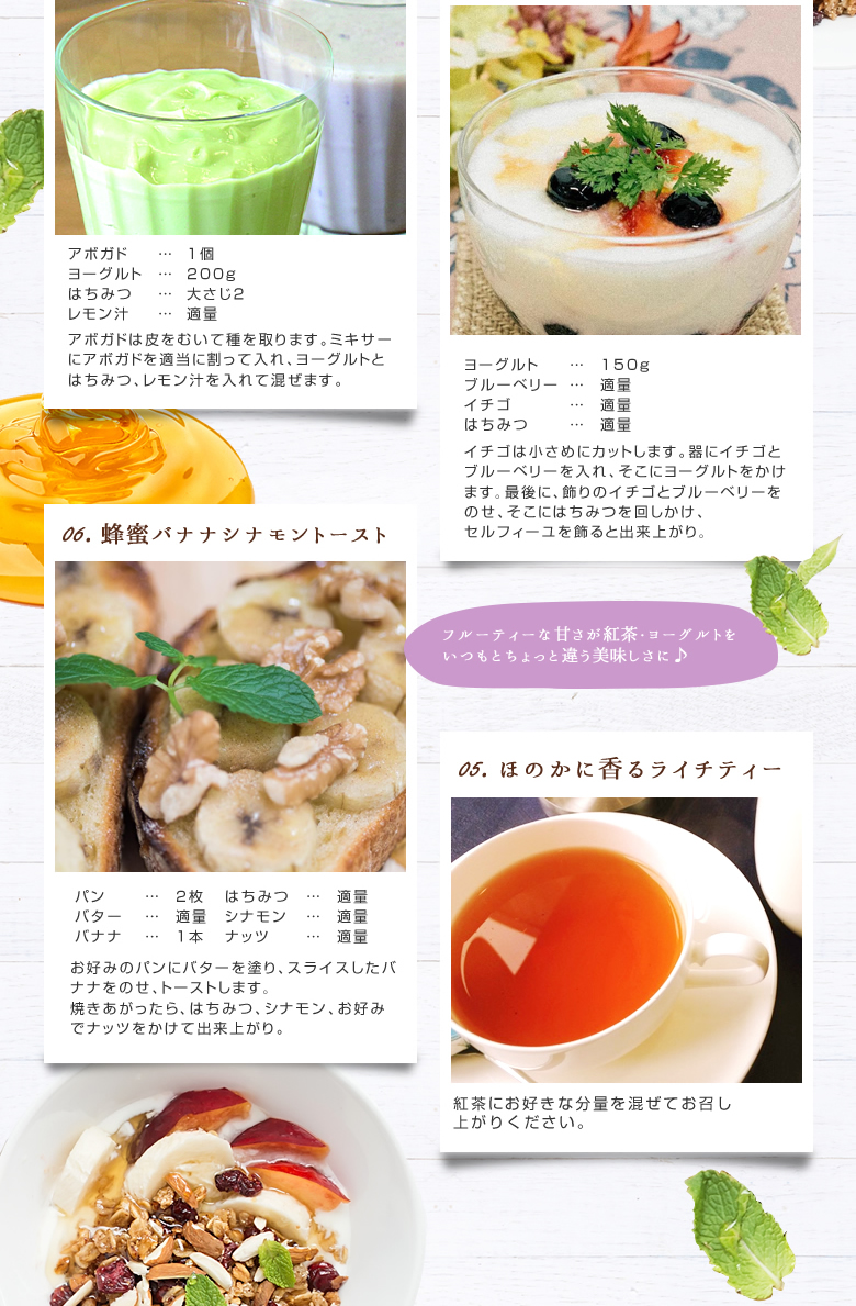 ハニーレシピ2