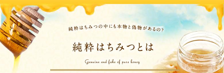 純粋蜂蜜とは