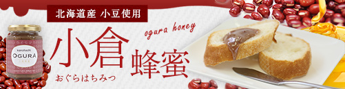 小倉ペースト蜂蜜