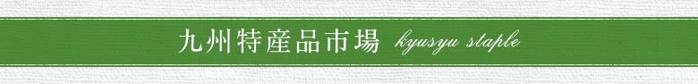 九州特産品市場