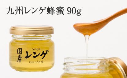 九州レンゲ蜂蜜