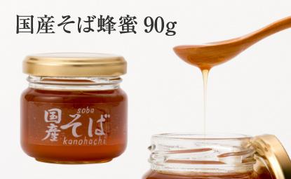 国産そば蜂蜜