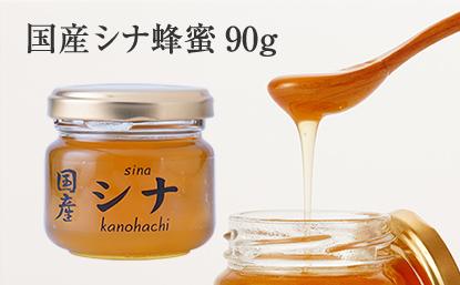 国産シナ蜂蜜