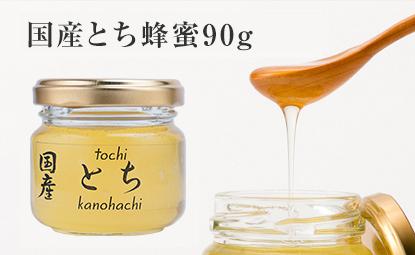 国産トチ蜂蜜