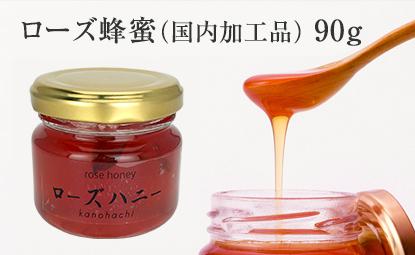 国産小倉蜂蜜