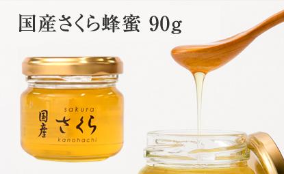 さくら蜂蜜