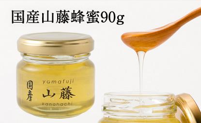 国産山藤蜂蜜
