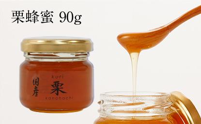 国産栗蜂蜜
