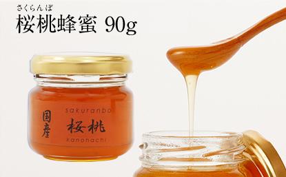 国産さくらんぼ蜂蜜