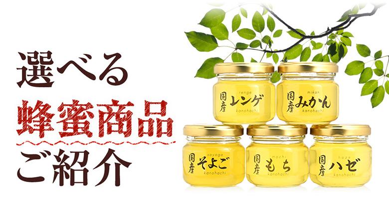 選べる蜂蜜商品ご紹介