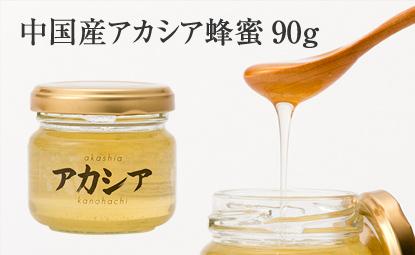 中国産アカシア蜂蜜