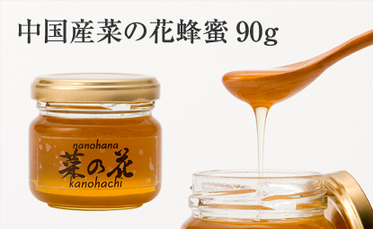 中国産菜の花蜂蜜
