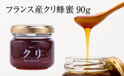 フランス産クリ蜂蜜