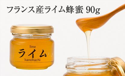 フランス産ライム蜂蜜