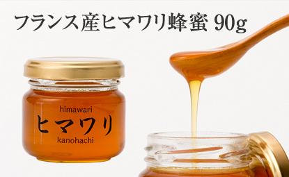 フランス産ヒマワリ蜂蜜