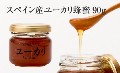 スペイン産ユーカリ蜂蜜