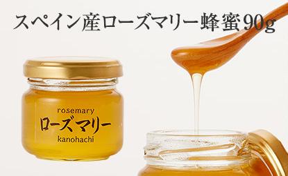 スペイン産ローズマリー蜂蜜