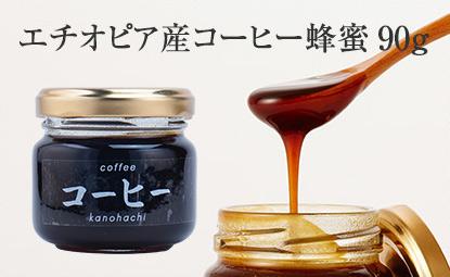 エチオピア産コーヒー蜂蜜
