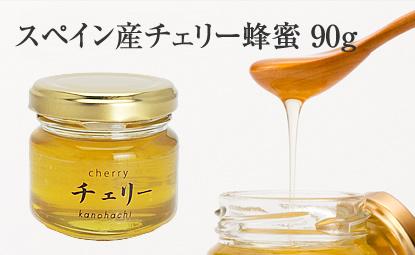 スペイン産チェリー蜂蜜