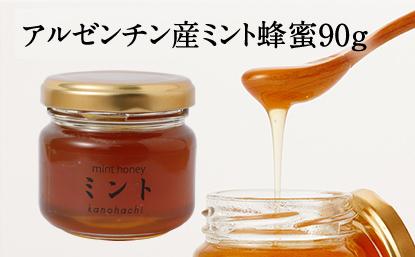 アルゼンチン産ミント蜂蜜