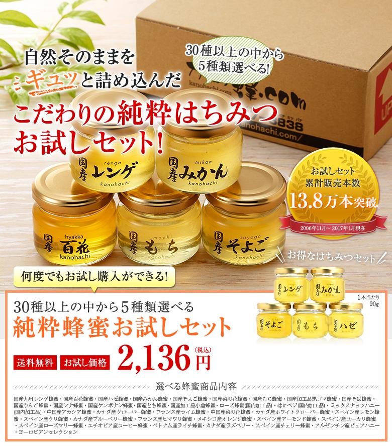 30種類の中から5種類選べる 純粋蜂蜜お試しセット