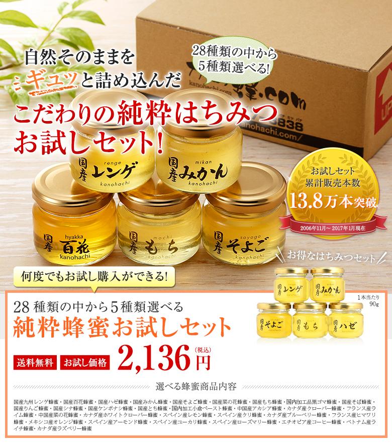 27種類の中から5種類選べる 純粋蜂蜜お試しセット