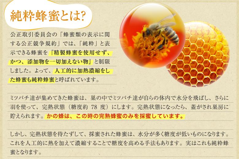 かの蜂の蜂蜜は、純粋蜂蜜です。
