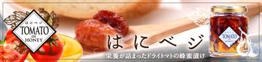 はにベジ 栄養が詰まったドライトマトの蜂蜜漬け