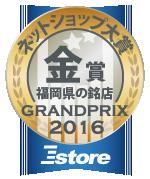 福岡の銘店金賞