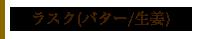 はちみつラスク(バター/生姜)