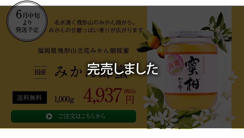 6月中旬より発送予定、名水湧く飛形山のミカン畑から。みかんの甘酸っぱい香りが広がります。国産ミカン蜂蜜1000g4937円
