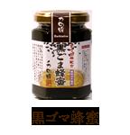 黒ゴマ蜂蜜