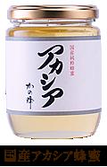 国産アカシア蜂蜜