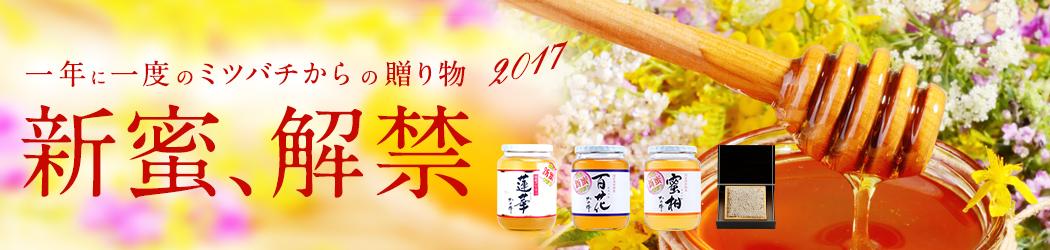 2017年新蜜解禁
