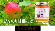 国産りんご蜂蜜