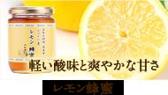 レモン蜂蜜