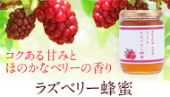 ラズベリー蜂蜜