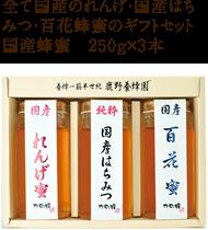 国産蜂蜜・れんげ・百花蜂蜜 250g×3本