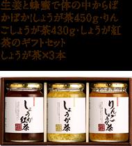 しょうが茶450g・りんごしょうが茶430g・しょうが紅茶のギフトセット しょうが茶×3本