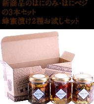 蜂蜜漬け2種お試しセット