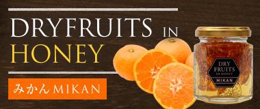 ドライフルーツ蜂蜜みかん