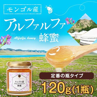 モンゴル産アルファルファ蜂蜜