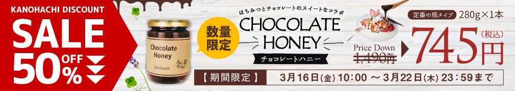 チョコレートハニー50%OFF