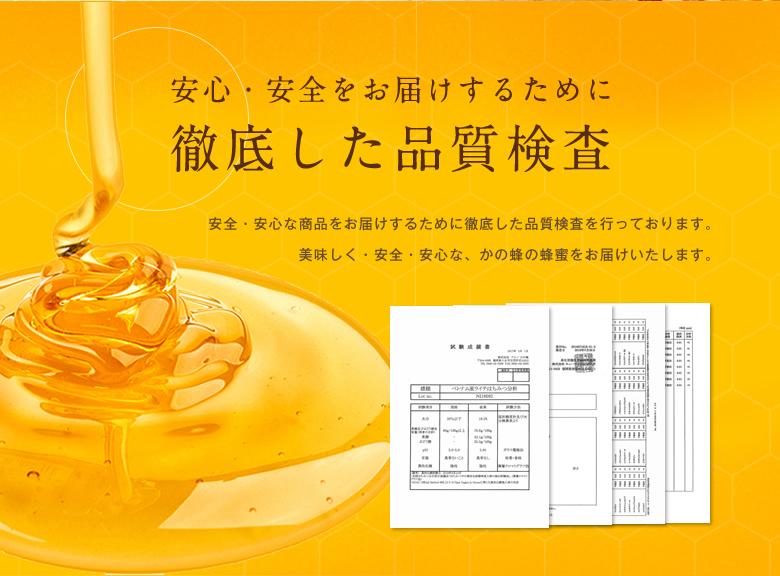 味・色・香り 厳選された蜂蜜です。