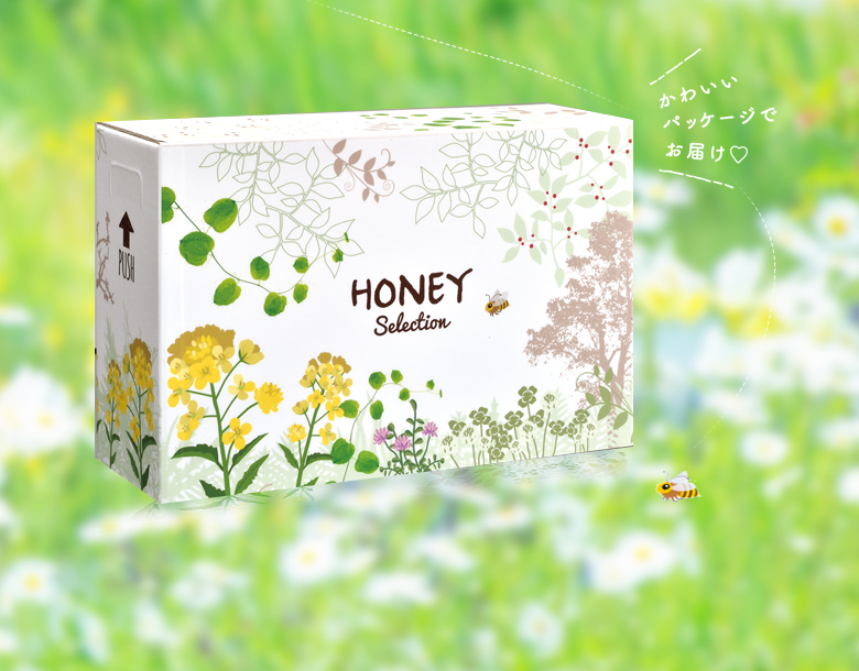 おしゃれで実用的、かの蜂がつくるはちみつギフト